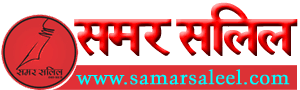 Samar Saleel